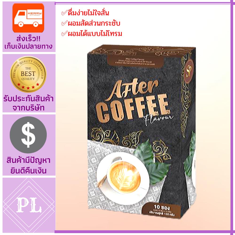 ราคา AFTER COFFEE FLAVOUR อาฟเตอร์ คอฟฟี่ กาแฟผสมคอลลาเจน น้ำหนักร่วง ไม่หิวข้าว ลดการทานจุกจิก ระหว่างวัน ทำจากโปรตีนถั่วเหลือง ✅ร้าน พีแอลบิวตี้ช้อป ของแท้100% มีเก็บเงินปลายทาง