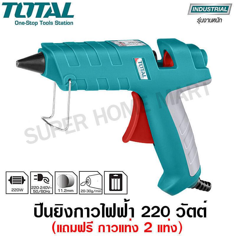 Total ปืนกาวไฟฟ้า (ใหญ่) 220 วัตต์ (พร้อมกาวแท่ง 2 อัน ในแพ็ค ) รุ่น TT301111 ( Hot Melt Glue ) - ไม่รวมค่าขนส่ง