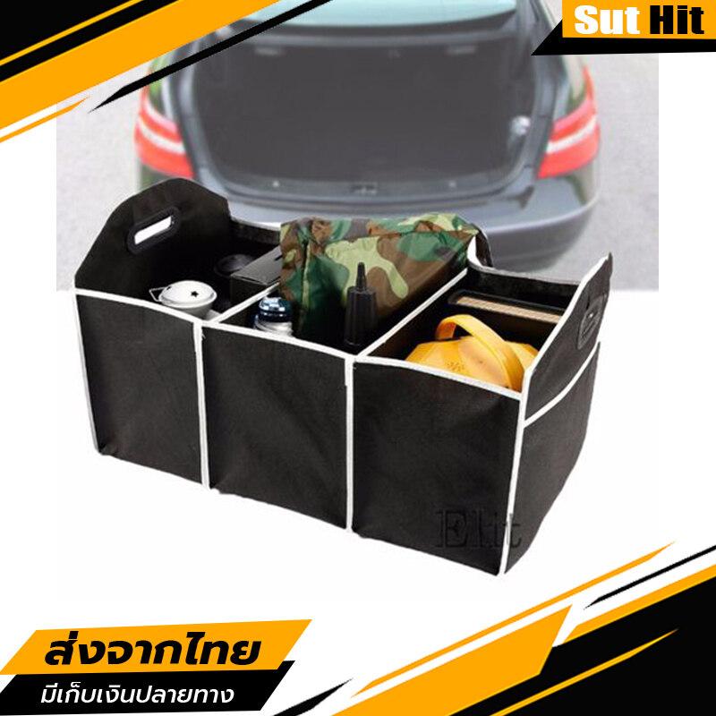 กล่องเก็บของท้ายรถ กระเป๋าจัดระเบียบอเนกประสงค์พกพา จัดเก็บของได้อย่างเป็นระเบียบ พื้นที่ล็อคถึง 3 ช่องเก็บของได้สะดวกสบายมากยิ่งขึ้น.