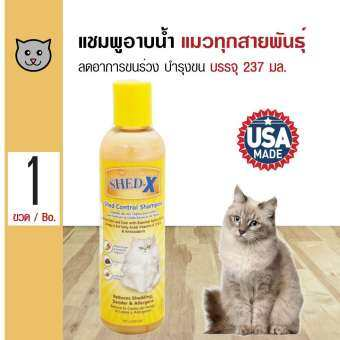 Shed-X Cat Shampoo แชมพูแมว สูตรลดขนร่วงและบำรุงขน ลดปัญหาขนร่วงได้กว่า 80% สำหรับแมวทุกสายพันธุ์ (237 มล./ขวด)-