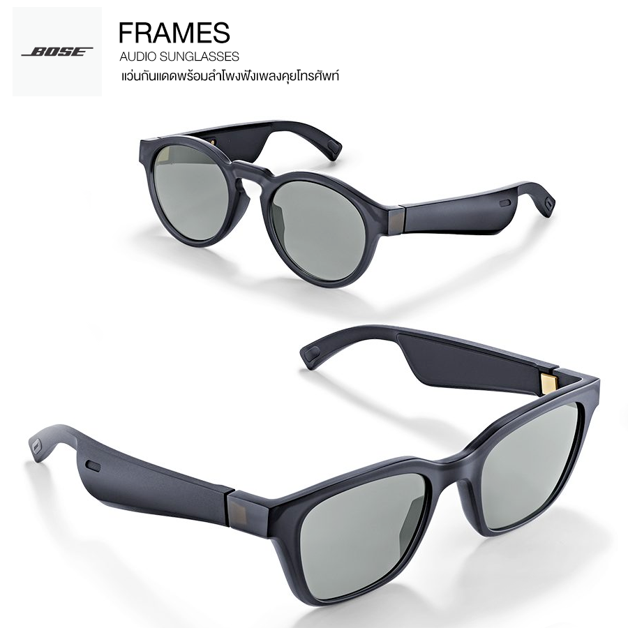 Bose Frames Alto / Rondo - แว่นกันแดดพร้อมลำโพงฟังเพลง & คุยโทรศัพท์.