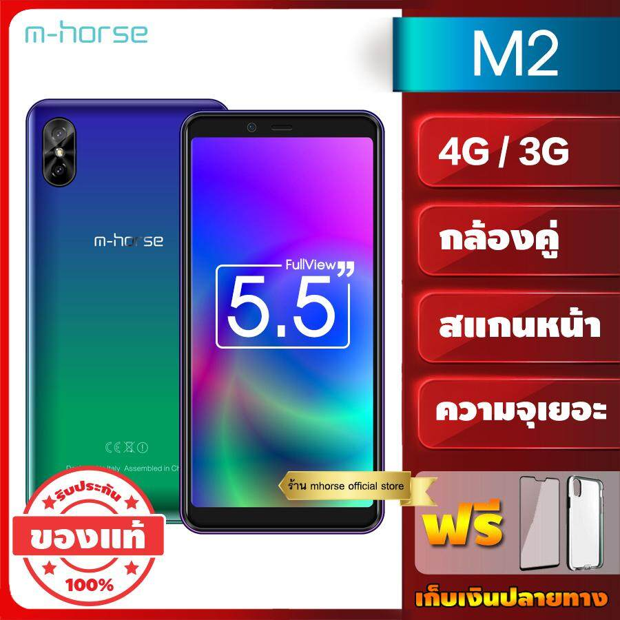 โทรศัพท์มือถือ รุ่นใหม่ M-Horse รุ่น M2pro  2019 จอใหญ่ กล้องสวย ราคาถูก 4g 3g แบตทน ถ่ายรูปสวย แถมเคส ฟิล์ม  รับประกันศูนย์ไทย 1ปี จัดส่งฟรี เก็บเงินปลายทาง.