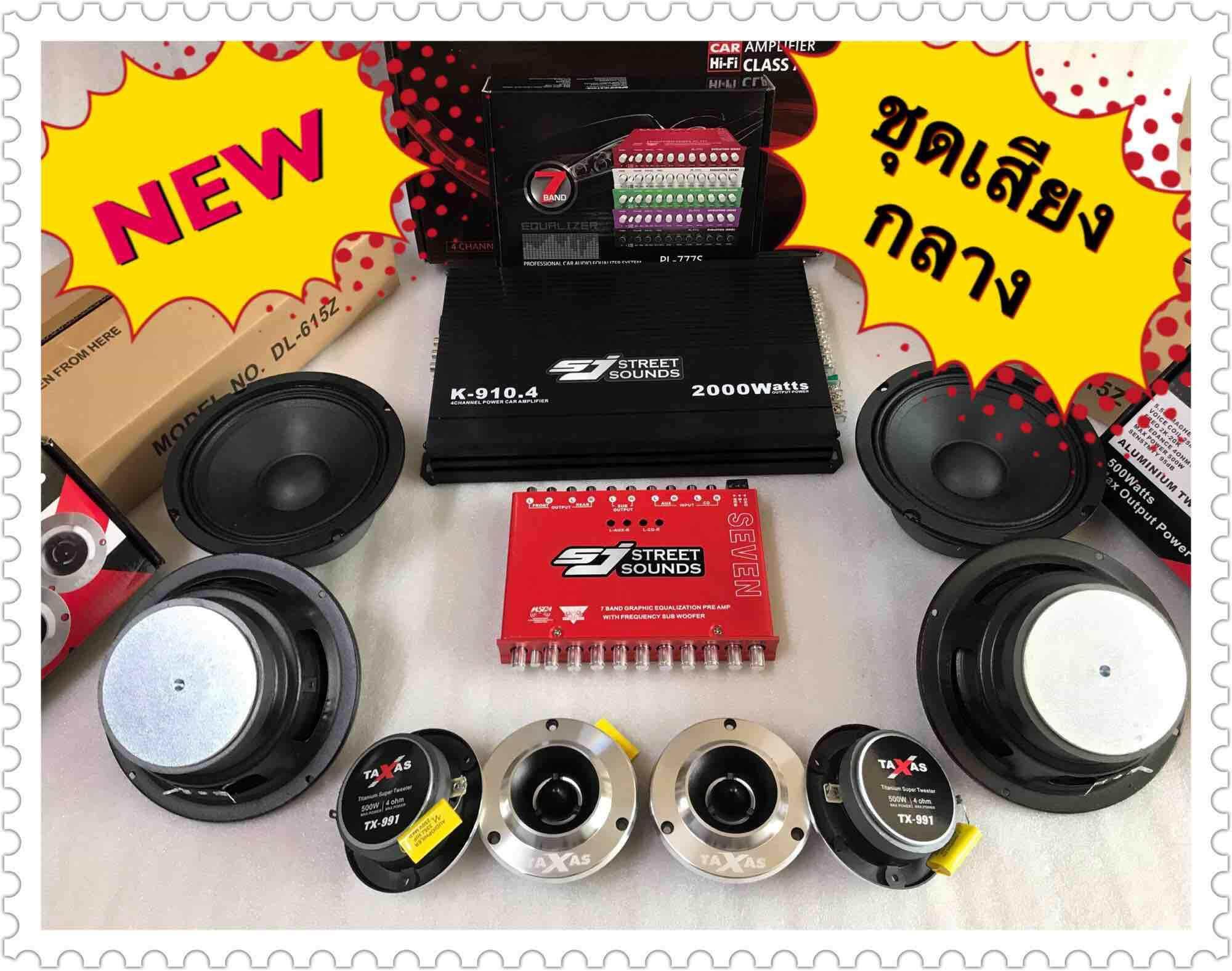 เพาเวอร์แอมป์ แบบจัดชุด New (ทั้งชุด) By Audio Accessory Byjanjira.