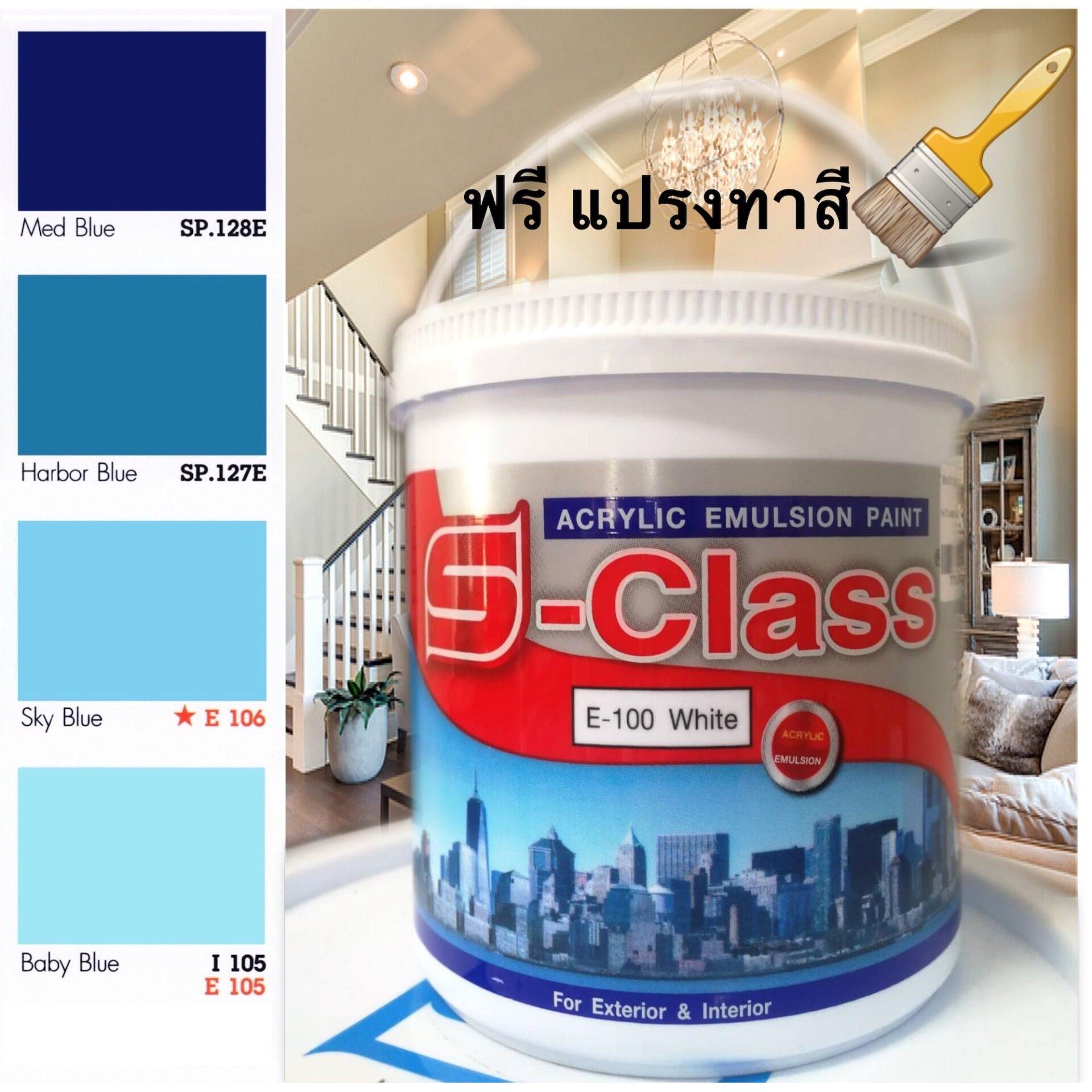 สีน้ำอะคริลิคทาภายนอกและภายใน เฉดโทนสีฟ้า สีน้ำเงิน เอสคลาส ขนาด แกลลอน (3.5 ลิตร)
