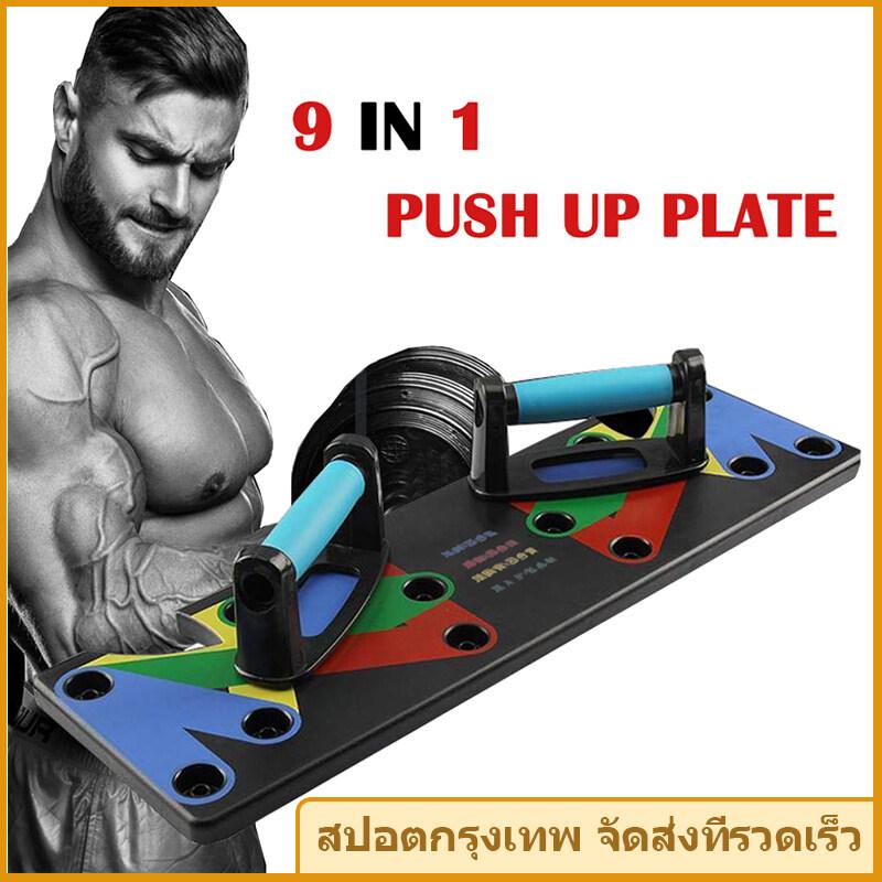 9 ใน 1 Push Up Board Fitness การออกกําลังกายแร็คบอร์ดกายเครื่องมือผู้ชายผู้หญิง Push -Up ยืนสําหรับโรงยิมร่างกายการฝึกอบรม Drop เรือฟิตเนสเครื่องมือ.