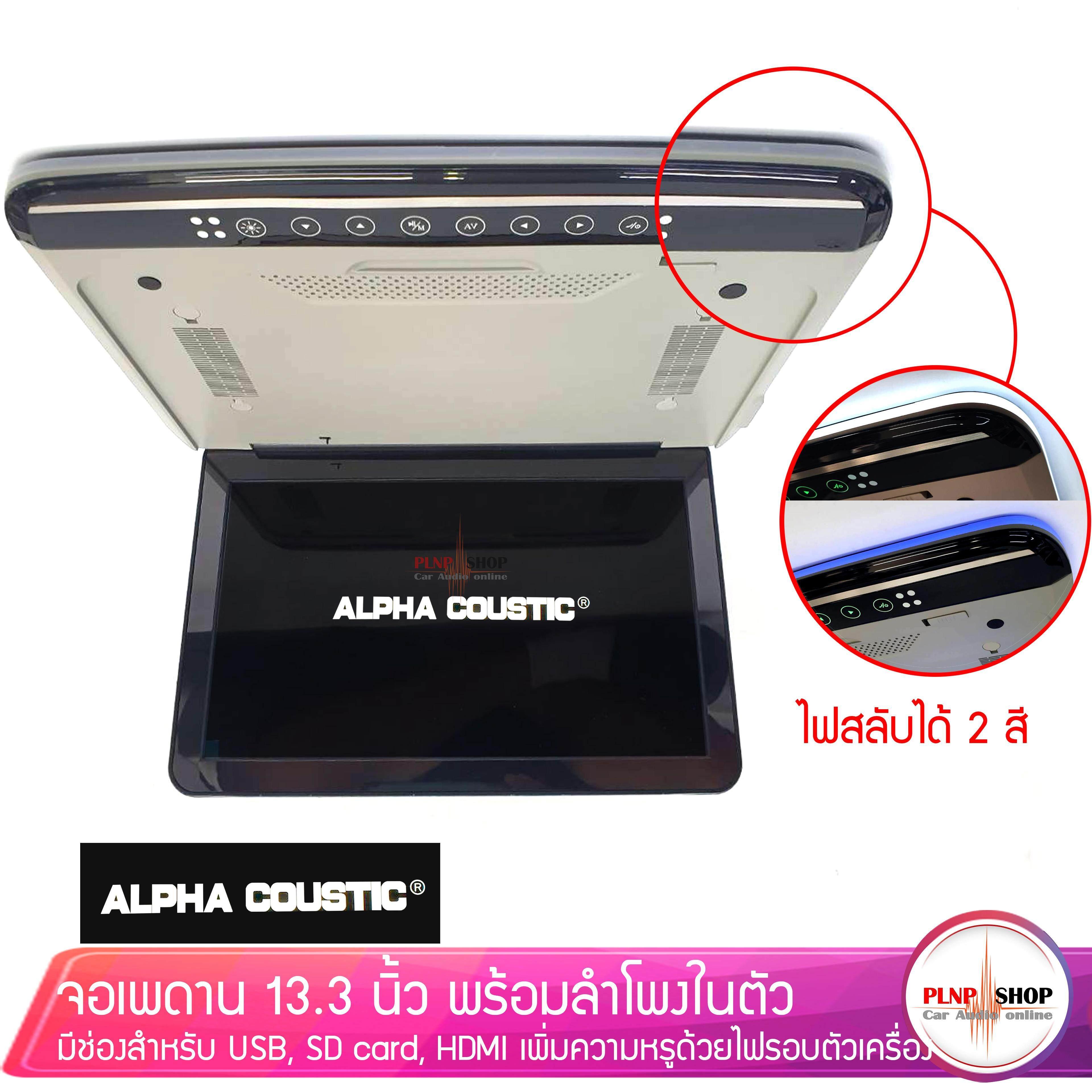 จอเพดานรถยนต์ Alpha Coustic จอขนาด 13.3นิ้ว สีเทา มีช่องเชื่อมต่อ Hdmi, Usb, Sd Card.
