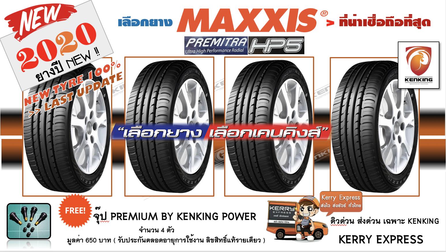 ยางขอบ16 Maxxis 195/50 R16 Premitra Hp5 New Tyre!! 2020✨( 4 เส้น ) ยางรถยนต์ขอบ16 Free !! จุ๊ป Premium By Kenking Power 650 บาท Made In Japan แท้ (ลิขสิทธิ์แท้รายเดียว)✔.