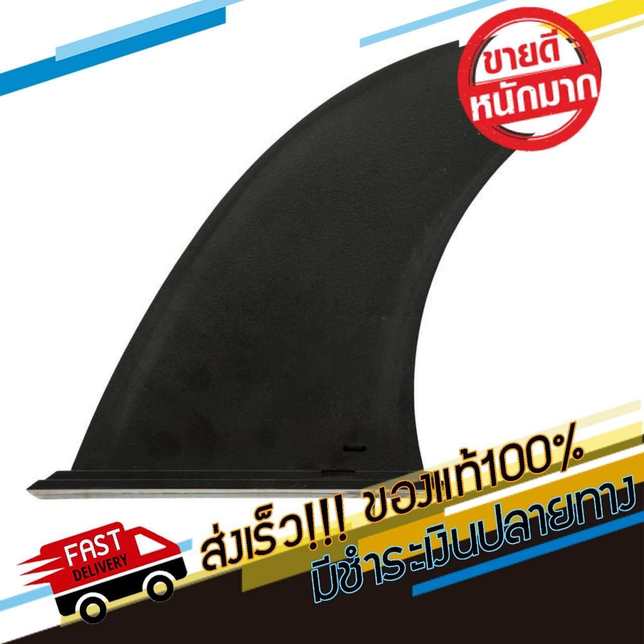 ((มีสินค้า)) ครีบกระดานยืนพายหรือเรือคายัคสูบลมชนิดไม่ต้องใช้เครื่องมือติดตั้ง ขนาด L (สีดำ) กระเป๋ากันน้ำ ที่สูบลม และอุปกรณ์ บอร์ดยืนพาย ไม้พาย เสื้อชูชีพ  ของแท้ 100% ราคาถูก