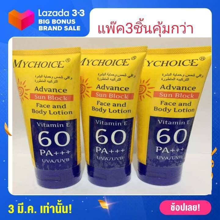 (แพ๊ค3ชิ้น)โลชั่นกันแดด ครีมกันแดด แท้100%mychoice Vitamin E Spf60 Pa+++ Uva/uvb ขนาด150 G..