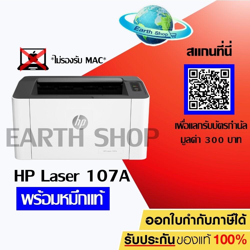 เครื่องปริ้น Hp Laser Printer รุ่น 107a (4zb77a) เครื่องพร้อมหมึกแท้ 1 ชุด Earth Shop.