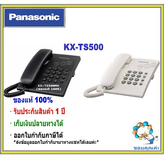 Kx-Ts500mx - Panasonic โทรศัพท์สายเดียวสีขาว/ดำ(single Line Telephone) โทรศัพท์แบบตั้งโต๊ะ โทรศัพท์ออฟฟิศ ใช้ร่วมกับตู้สาขาได้.