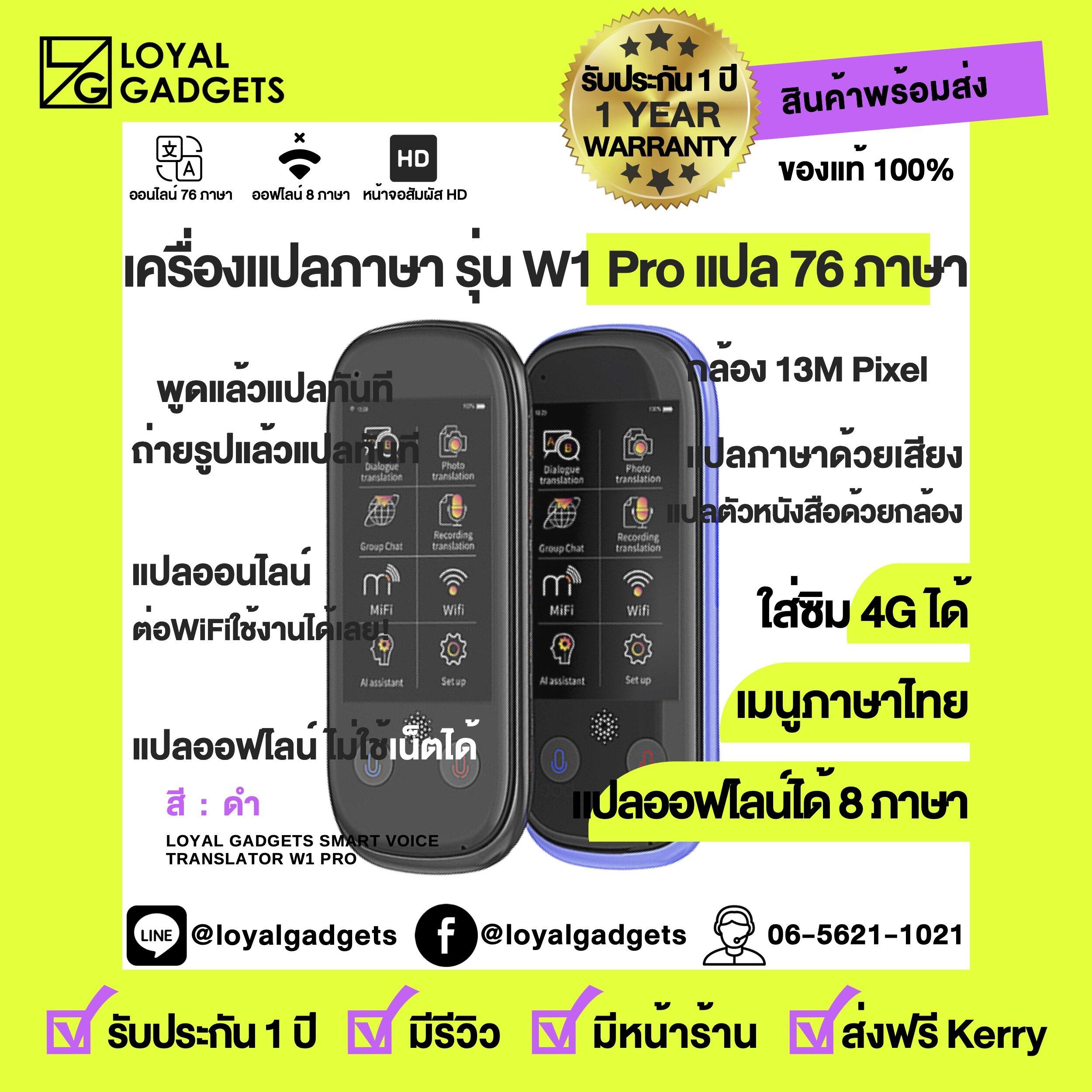 W1 Pro พ็อกเก็ทไวไฟ รองรับ 4g 150mbps/50mbps + แปลภาษาได้  76 ภาษา พร้อมถ่ายรูปแปล เเละ อัดเสียงได้.
