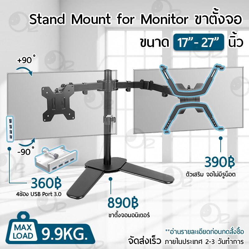 Orz - ขาตั้ง จอ มอนิเตอร์ 2 จอ หนีบโต๊ะ ขาตั้งจอคอมพิวเตอร์ ขายึดจอคอมพิวเตอร์ ขาแขวนทีวี ขาตั้งจอคอม ขายึดจอคอม Stand Mount For Monitor 17-27 นิ้ว.