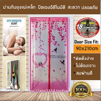 ม่านกันยุง ม่านประตู  BSD size 90x210cm  ลายนกคู่รัก สีชมพู1ผืน ติดตั้งง่าย ติดได้กับผนังทุกแบบ ปิดอัติโนมัติ  ** ของแท้ ทนทาน ฟรีหมุดกาว