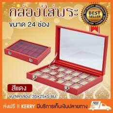 กล่องใส่พระ กล่องใส่พระเครื่อง 24 ช่อง ฝากระจก สีแดง