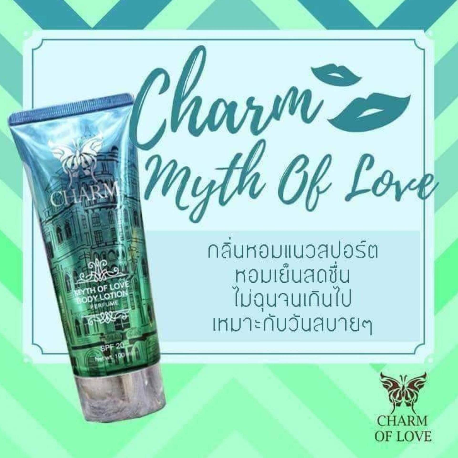 CHARM OF LOVE โลชั่นน้ำหอม กลิ่น MYTH ฟรี เทสเตอร์ขนาด 5g เมื่อซื้อครบสองหลอด