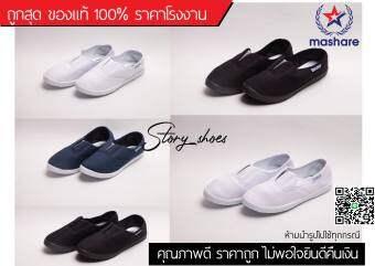 120ทุกไซส์ รองเท้าทรงบัดดี้ รองเท้ากังฟู  รองเท้าใส่ทำงาน รองเท้าแม่บ้าน รองเท้าผ้าใบสีขาว รองเท้าผ้าใบสีดำ รองเท้าผ้าใบสีกรม Mashare M101