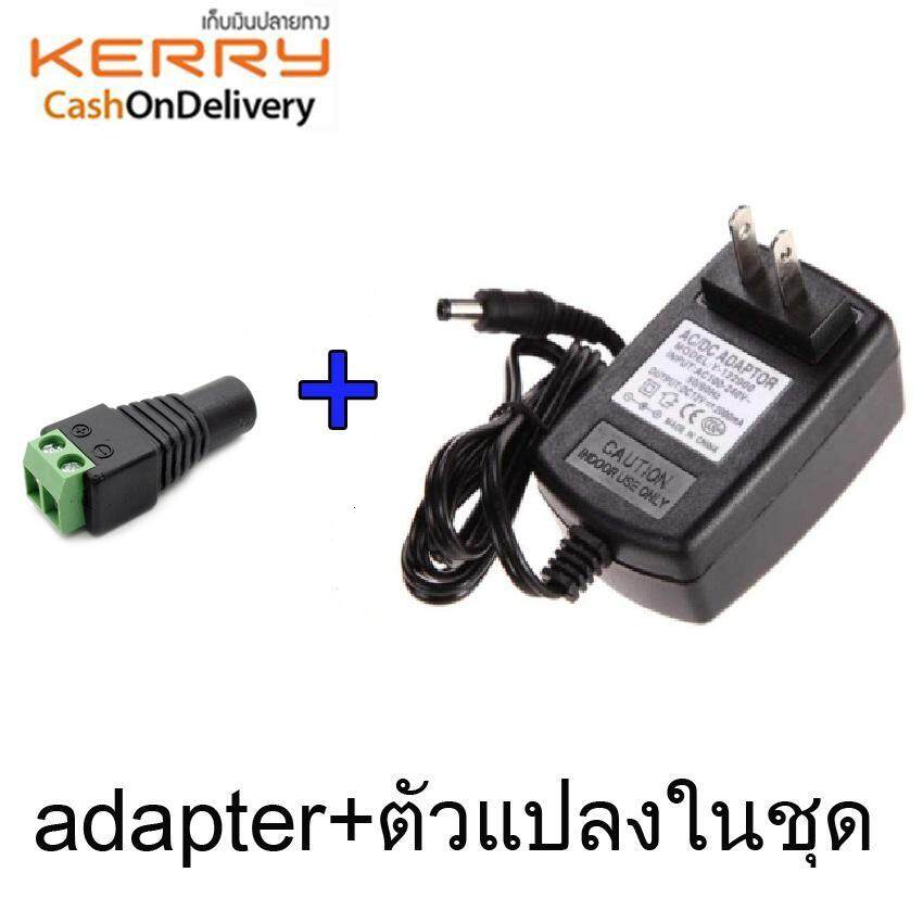 Dc อะแดปเตอร์ Adapter 12v 2a 2000ma (dc 5.5 X 2.5mm) พร้อม แจ็ค Dc ตัวเมียแบบขันน๊อต.