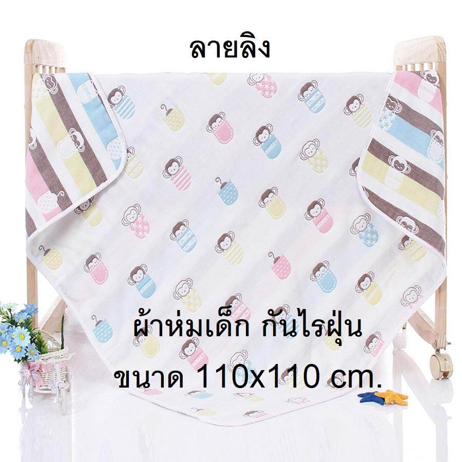 ผ้าห่มเด็ก ขนาดใหญ่ 110x110 Cm. ผ้าห่มเด็กอ่อน ผ้าห่มเด็กเล็ก ผ้าห่มเด็กโต ผ้าห่มเด็กอนุบาล By Babydede.