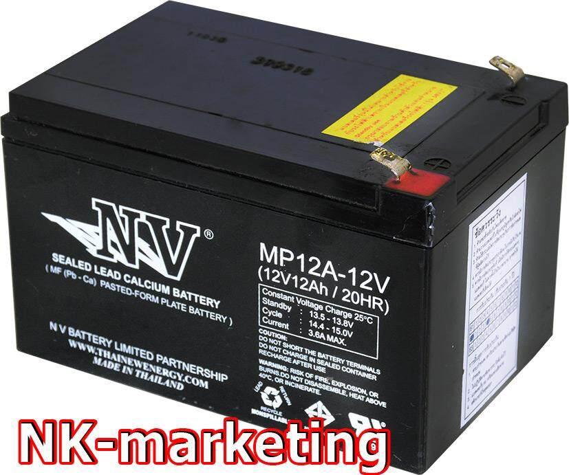 แบตเตอรี่แห้ง 12v 12ah Nv (mp12v-12ah) สำหรับเครื่องสำรองไฟ Ups ไฟฉุกเฉิน จักรยานไฟฟ้า เครื่องมือเกษตร By Nk-Marketing.
