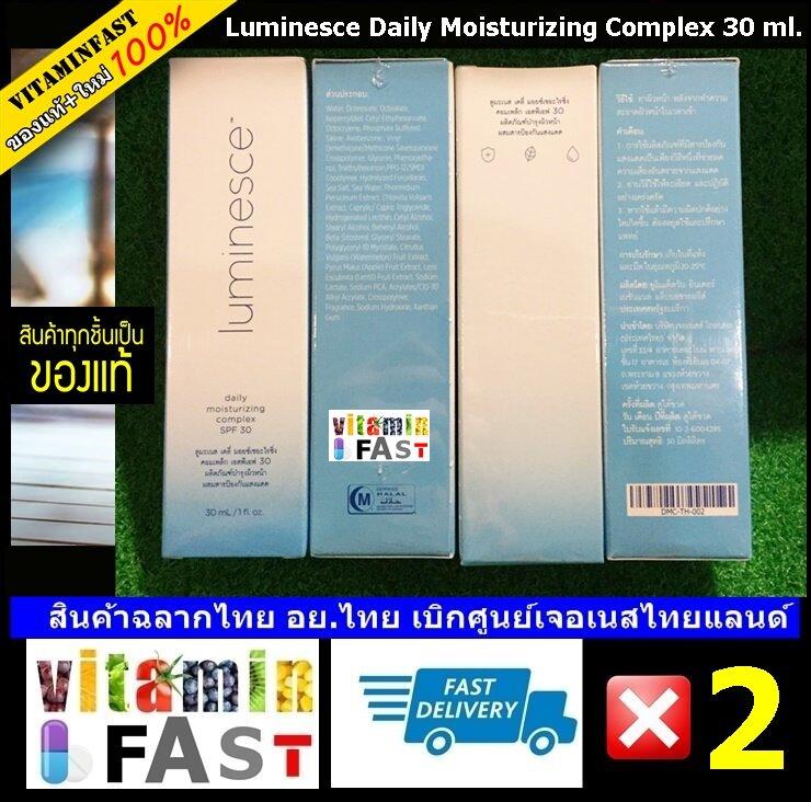แท้+ใหม่100% Luminesce Daily Moisturizing Complex 30 Ml. จำนวน 2 ขวด ยินดีต้อนรับลูกค้าทุกท่าน**.