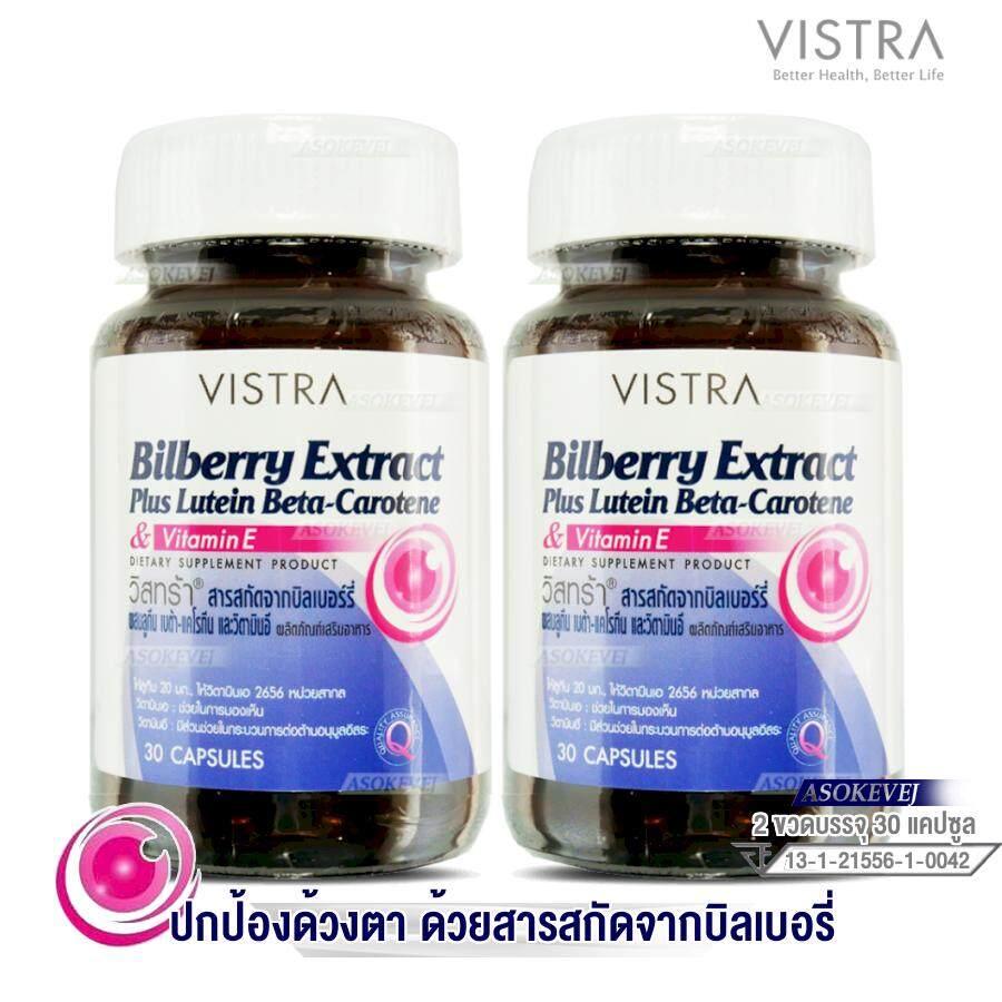 Vistra Bilberry Extract Plus Lutein Beta-Carotene 30 เม็ด (2ขวด) By Asokevej.