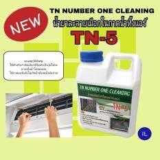 NEWน้ำยาละลายเมือกในถาดน้ำทิ้งTN-5