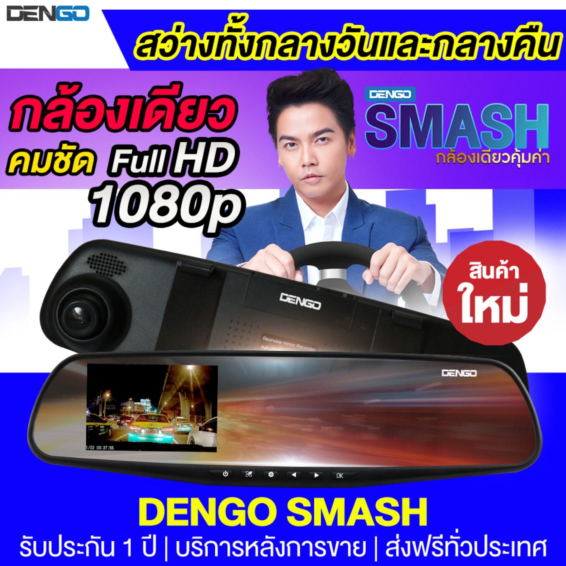 Dengo Smash สุดยอดกล้องติดรถยนต์ สว่างทั้งกลางวันและกลางคืนชัดระดับfhd กล้องเดียวเอาอยู่ ทุกสภาพแสง จอด้านซ้ายเลนส์ขวา ออกแบบมาเพื่อคนไทย +wdr ปรับแสงได้แม้แสงน้อย + จอกว้าง 3.5 นิ้ว+parking Modeบันทึกขณะจอด+motion Detectตรวจจับการเคลื่อนไหว.