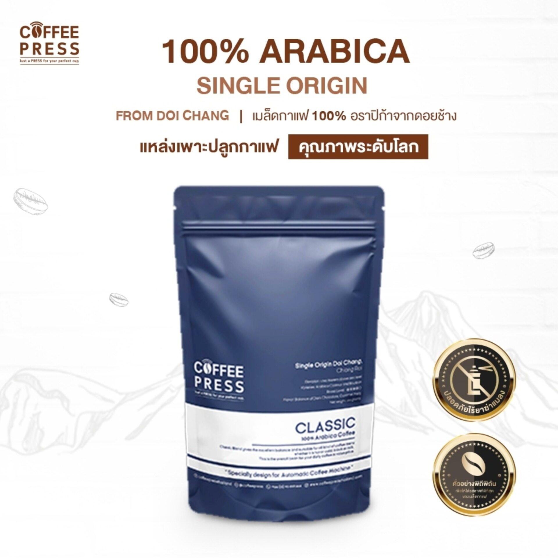 เมล็ดกาแฟสด 100% อราบิก้า จากแหล่งดอยช้าง  Coffee Press Classic.