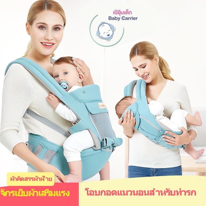 ซื้อที่ไหน เป้อุ้มเด็ก baby carrier เป้อุ้มเด็ก Hip seat 6 in 1 ปรับนอนได้ สะพายได้ทั้งหน้าและหลังได้ เป้อุ้มเด็แบบมีที่นั่ง เป้อุ้ม เด็ก ที่นั่งคาดเอว