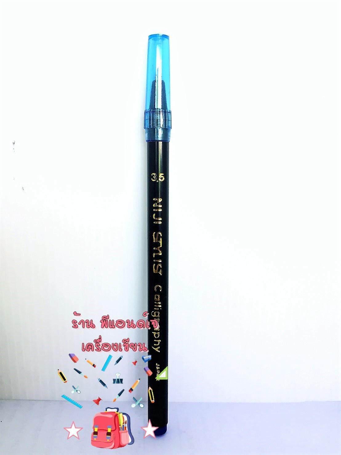 ปากกาสปีดบอล สีน้ำเงิน ขนาด 3.5 มิล ปากกาหัวตัด Niji Stylist Calligraphy.