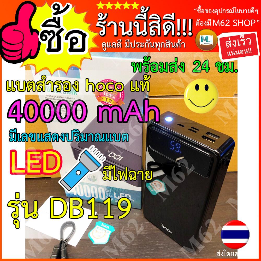 แบตสำรอง40000 Mah Db119 Power Bank (สีดำ) แบตสำรอง Hoco Db119 ของแท้ มีช่องออก 2 Usb มีไฟฉาย 2 ระดับ+มีช่องเสียบเข้า 3 แบบ พร้อมส่ง 24 ชม..
