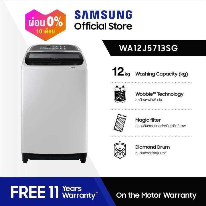 Samsung เครื่องซักผ้าฝาบน (Wobble Technology) รุ่น WA12J5713SG/ST ความจุ 12 กก.