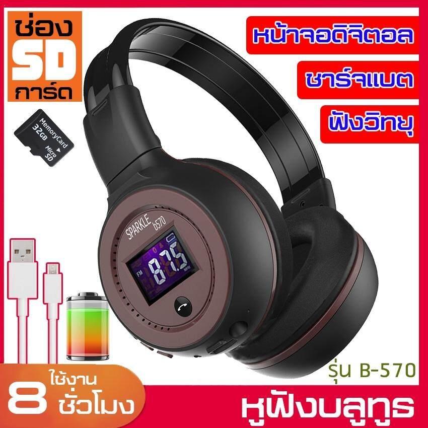 Headphone B570 หูฟัง หูฟังบลูทูธ หูฟังไร้สาย หูฟังแบบครอบหู ฟังวิทยุได้ พร้อมไมโครโฟนในตัว คุณภาพเสียงดีคุ้มค่ากับราคา หูฟังสำหรับโทรศัพท์ หูฟังบลูทูธไร้สาย หูฟังแบบมีระบบตัดเสียงรบกวน หูฟังของเเท้ราคาถูก หูฟังไร้สายสเตอริโอ.