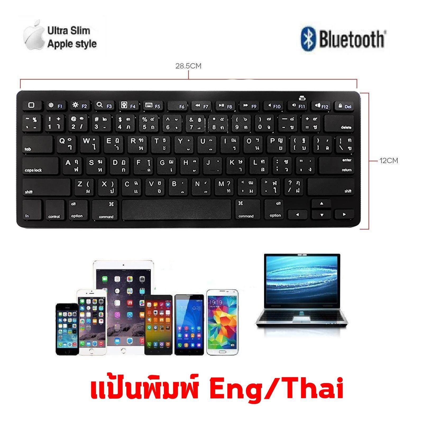 Keyboard บลูทูธ Bluetooth Keyboard คียบอร์ดไร้สายสำหรับมือถือทุกรุ่น Wireless Bluetooth Keyboard Th-En.