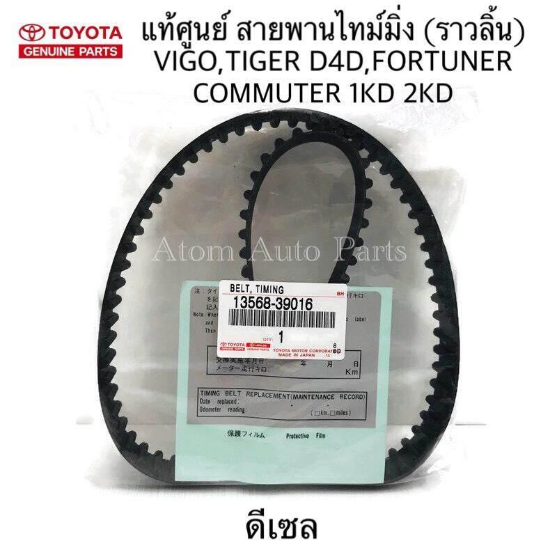 ซื้อที่ไหน TOYOTA แท้ศูนย์ สายพานไทม์มิ่ง สายพานราวลิ้น VIGO , TIGER D4D , FORTUNER , รถตู้ Commuter (ดีเซล) 1KD 2KD รหัสแท้.13568-39016