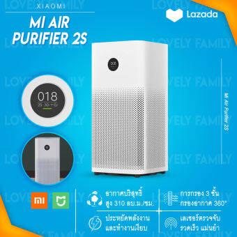 [พร้อมส่ง ในไทย]เครื่องฟอกอากาศ PM2.5 Xiaomi Mi Air Purifier 2S [CN Ver.]  มีไส้กรองในตัว กรองฝุ่น มลพิษ จอแสดงค่า PM อุณหภูมิ ความชื้นในอากาศ ปลั๊กไทย [รับประกัน 3 เดือน]