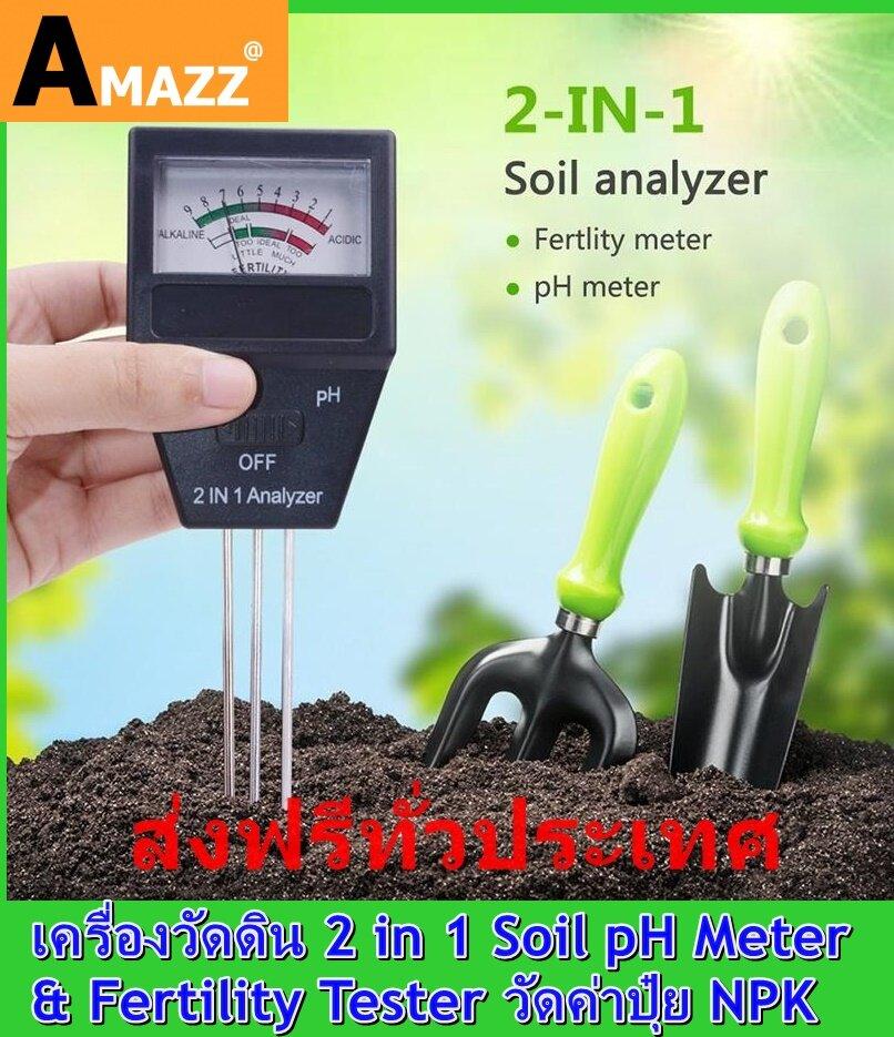 Amazz - เครื่องวัดดิน 2 In 1 Soil Ph Meter & Fertility Tester วัดค่าปุ๋ย Npk โดยรวม.