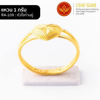 LSW แหวนทองคำแท้ 96.5% น้ำหนัก 1 กรัม  ลายหัวใจก้านคู่ RA-109