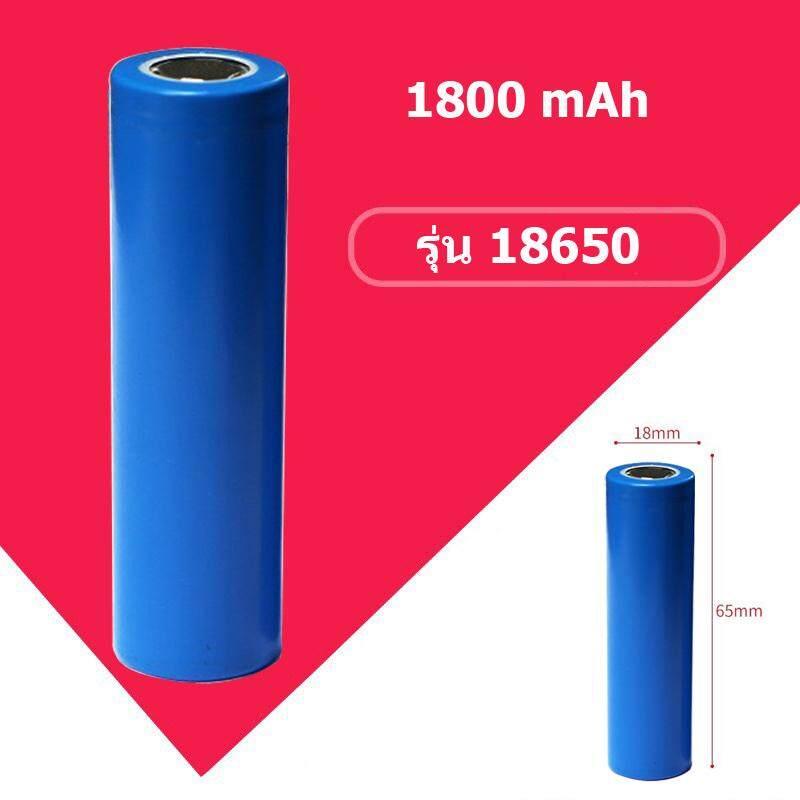 ถ่านชาร์จ Li-Ion 3.7v รุ่น 18650 ความจุ 1800mah ถ่านอเนกประสงค์ ใช้กับ พัดลมพกพา ไฟฉาย อุปกรณ์ไฟฟ้า 5.0.