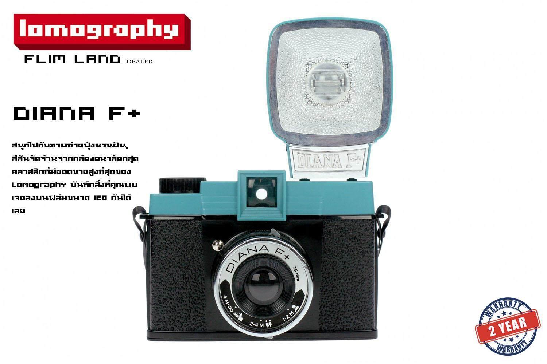 กล้องโลโม่ กล้องฟิล์ม Lomo Diana F+ [พร้อมส่งรับสินค้าภายใน3วัน ].
