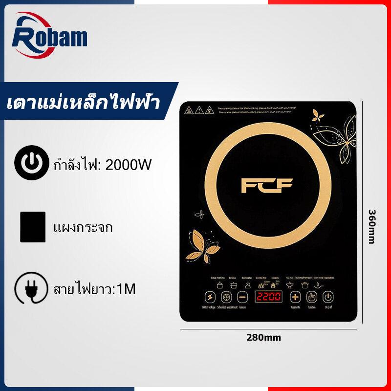 ROBAM เตาแม่เหล็กไฟฟ้า เตาอเนกประสงค์ การประหยัดพลังงาน / การประหยัดพลังงาน, การคุ้มครองสิ่งแวดล้อมระดับ 3 การใช้พลังงาน สี Black+