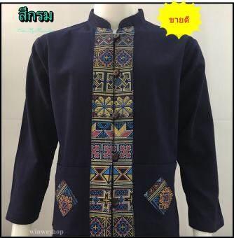 เสื้อผ้าฝ้าย-คอจีนแขนยาว-สีกรม #เสื้อผ้าผู้ชาย #ชุดประจำชาติ #เสื้อพื้นเมืองผู้ชาย #ชุดอีสาน #ผ้าฝ้ายเรณู #ผ้าฝ้ายเรณูนคร #ชุดอีสาน #ชุดพื้นเมือง #ชุดไทย #ชุดงานมงคล #ชุดไปวัด #ชุดไปงานแต่ง #ชุดงานพิธีการ #ชุดทำงาน