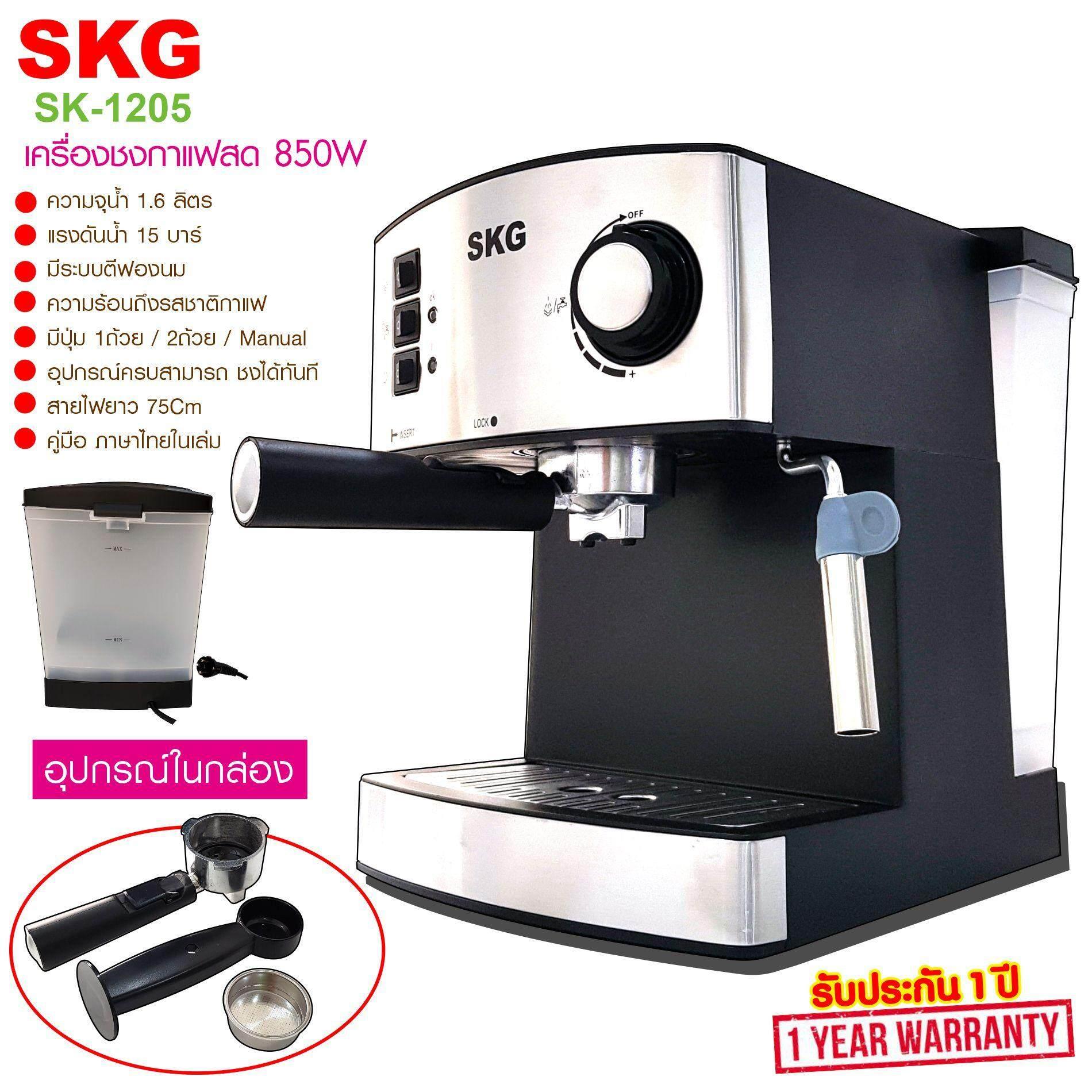 SKG เครื่องชงกาแฟสด 850W 1.6ลิตร รุ่น SK-1205 สีเงิน  - b38e401b03ff743ca86fff3896eb0f86 - แนะนำเครื่องชงกาแฟชุดเล็ก สำหรับเริ่มต้น