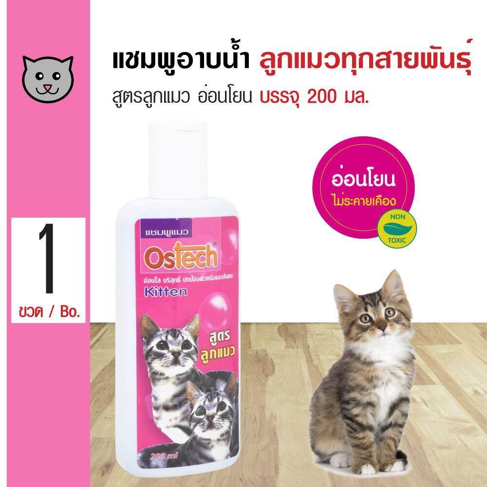 Ostech Kitten 200 Ml. แชมพูลูกแมว สูตรอ่อนโยน ผิวบอบบาง สำหรับลูกแมวทุกสายพันธุ์ (200 มล./ขวด) By Kpet.