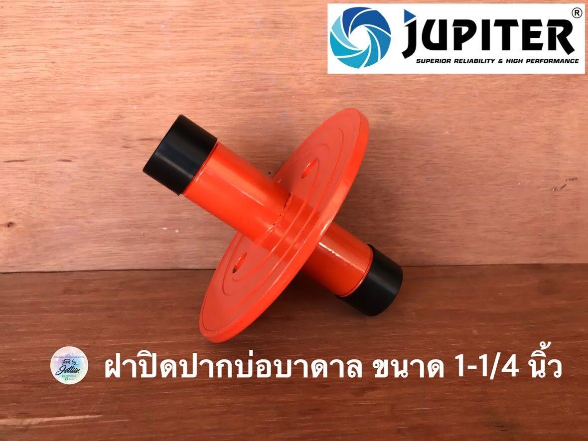 ฝาปิดปากบ่อบาดาล ฝาบ่อ ขนาด 1-1/4 นิ้ว (1 นิ้ว 2 หุน หรือ 1.25 นิ้ว) JUPITER หน้าแปนต่อปั๊มซับเมิร์ท ฝาบ่อบาดาล ฝาบ่อซับเมิร์ท ฝาซับเมิร์ท ซับเมิส ซับเมอร์ส ซับเมิร์ส ปั๊มน้ำ บาดาล บ่อบาดาล