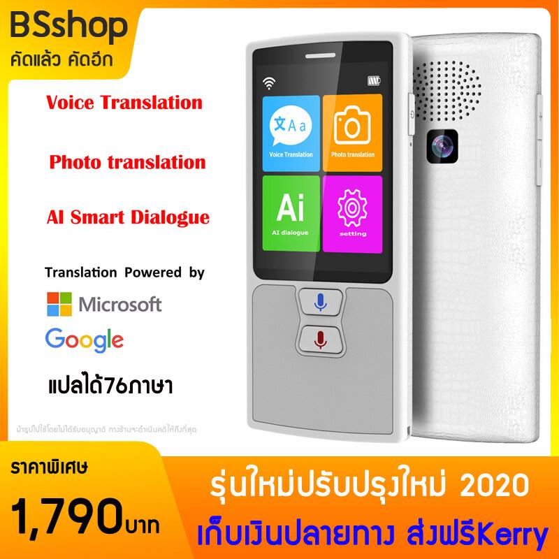 เครื่องแปลภาษา 72 ภาษา พูดไทยแล้วเปลียนเป็นภาษาอื่นได้ทันที สือสารได้ทั้ง2ฝั่ง ระบบอัตโนมัติ มีกล้อง สามารถแปลภาษาป้าย หรือข้อความต่างๆ ที่เป็นตัวหนังสือได้ (รุ่นปรับปรุงใหม่ล่าสุด ปี2020).