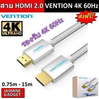 Vention สาย HDMI 2.0 รองรับ 3D 4K 60Hz สายถัก คมชัดสูง UHD Smart TV MiBox AndroidBox XBOX360 PS4 Projector TV [มีประกัน]