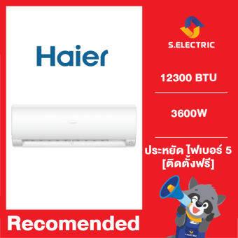 HSU-13VNR03T (H) R32 เครื่องปรับอากาศ HAIER ค่าทำความเย็น (บีทียู/ ชั่วโมง): 12300  กำลังไฟฟ้า (วัตต์): 3600