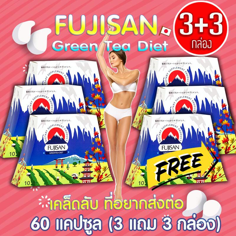 Fujisan หุ่นผอมสวย ด้วยชาเขียว ไม่ต้องอด ไม่โยโย่ ธรรมชาติล้วนๆ สลายพุง 3 ชั้น (ซื้อ 3 แถม! 3)